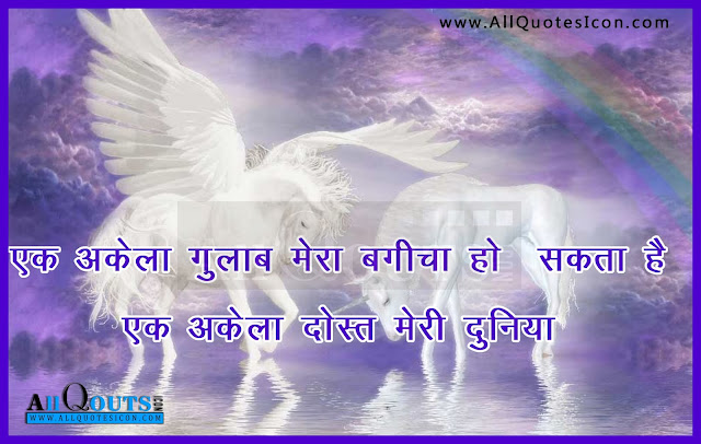 Hindi-Friendship -Quotes-Images-Motivation-Thoughts-Sayings