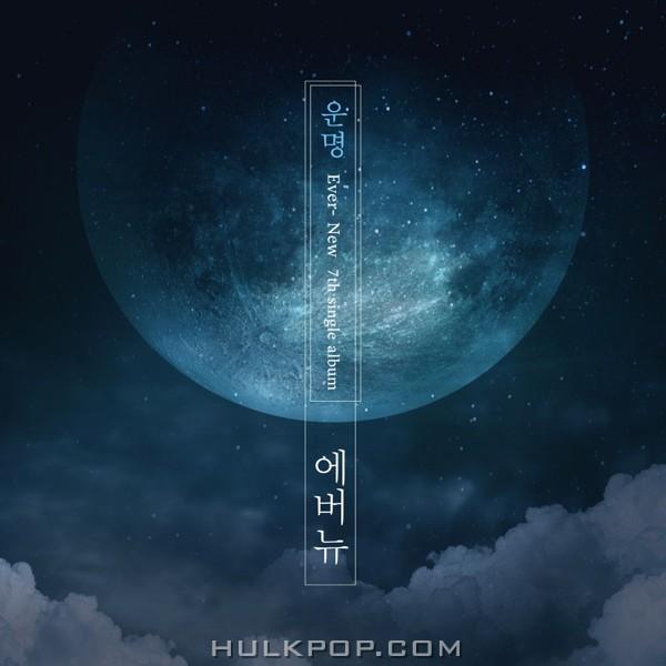 Ever-New – 운명 (Feat. Violinist 박진희) – Single