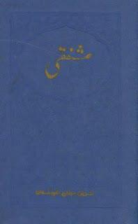 منتخبات - عبدالرحمن مشفقی