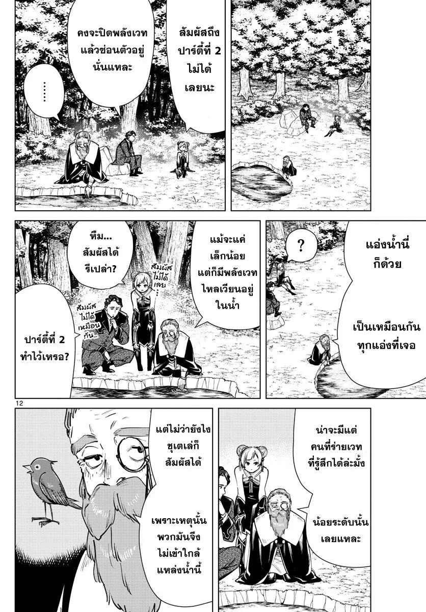 อ่านการ์ตูน Sousou no Frieren ตอนที่ 40 หน้าที่ 12