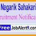 RNSB Rajkot Nagarik Sahakari Bank Recruitment Notification 2018