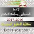 لائحة المسجلين بشكل صحيح كلية الحقوق المحمدية 2016-2017