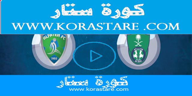 مشاهدة مباراة الأهلي والفتح كورة ستار بث مباشر اليوم كورة ستار اون لاين 22-12-2020 في الدوري السعودي