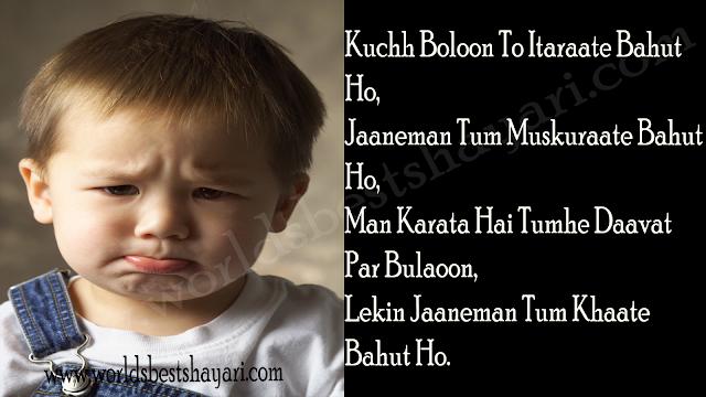 Funny Shayari for Husband
