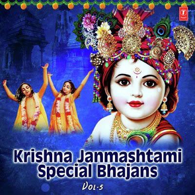 JANMASHTAMI SPECIAL KRISHNA BHAJAN