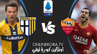 مشاهدة مباراة بارما وروما بث مباشر اليوم 14-03-2021 في الدوري الإيطالي