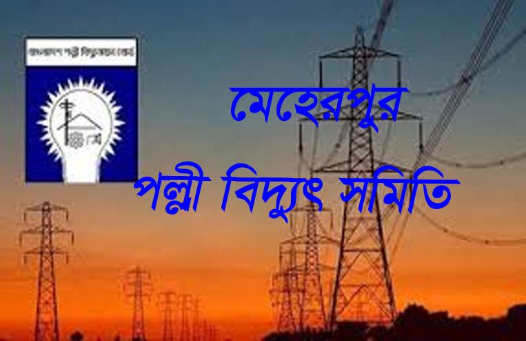 Maherpur Polli Biddut Samity Job Circular-2019