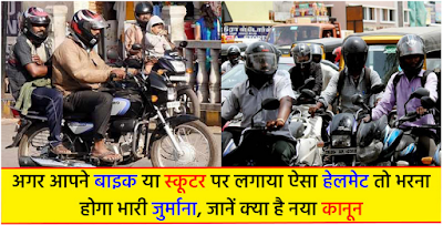 If you put such a helmet on a bike or scooter, then you will have to pay a heavy fine, know what is the new law