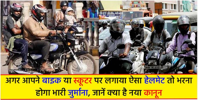 अगर आपने बाइक या स्कूटर पर लगाया ऐसा हेलमेट तो भरना होगा भारी जुर्माना, जानें क्या है नया कानून