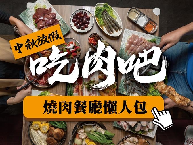 燒肉懶人包-中秋放假;吃肉吧!!