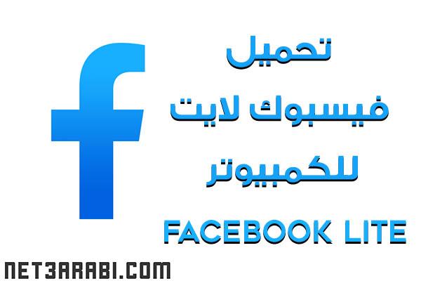 تحميل فيسبوك لايت للكمبيوتر ويندوز 7 و8.1 و 10