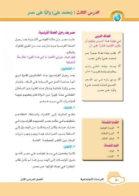 """وزير التعليم: فترة الحكم العثماني لمصر لن تكن """"فتحا"""" والمناهج لم تتناولها بفخر 1"""
