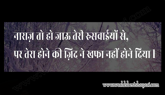 Khafa Shayari In Hindi & English
