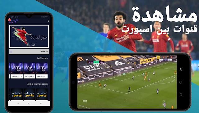 تطبيق الزعيم لمشاهدة المباريات