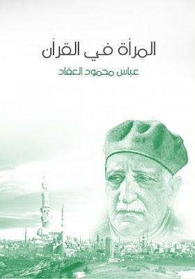 المراة في القران عباس محمود العقاد pdf