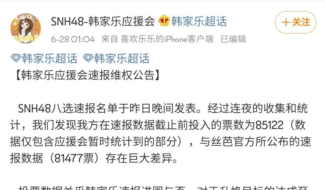 Han Jiale SNH48