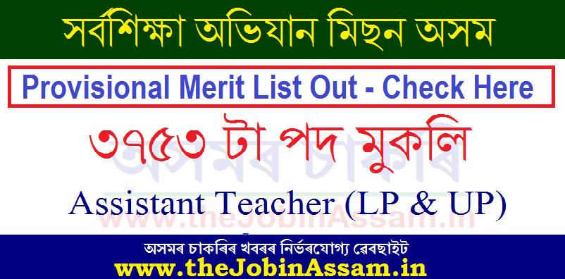 SSA Assam LP UP Provisional Merit List 2020