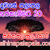 Lagna Palapala Ada Dawase  | ලග්න පලාපල | Sathiye Lagna Palapala 2020 | 2020-09-20