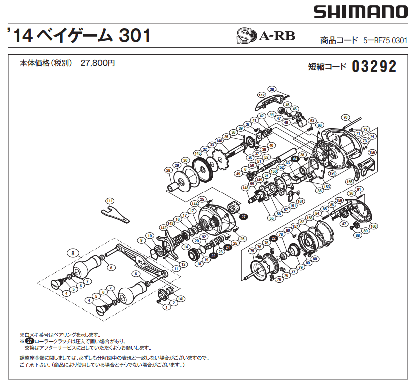 Shimano Baygame 300 2014 Model Shcematics Most Complete