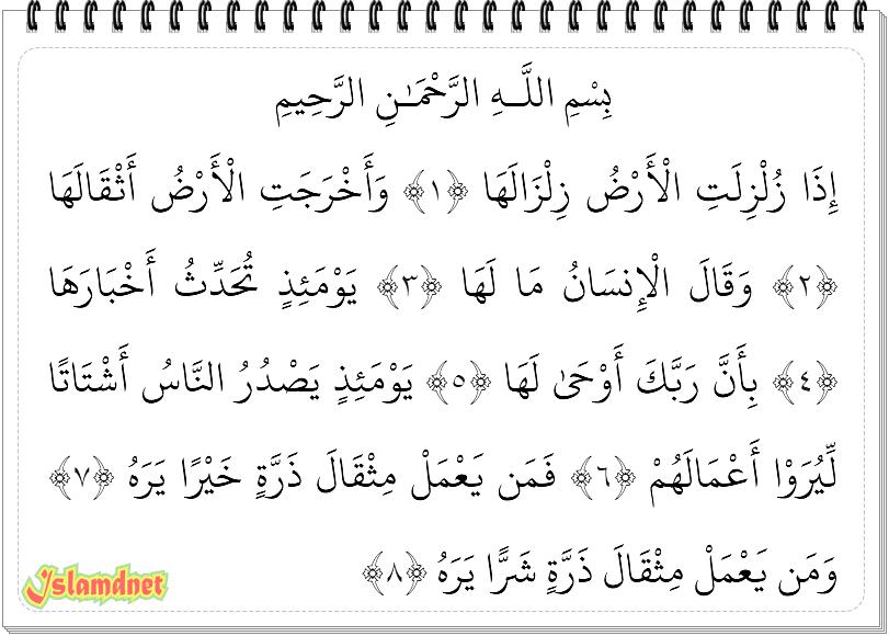 Surah Az Zalzalah Dan Artinya Islamdnet
