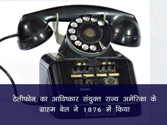 What is Telephone
