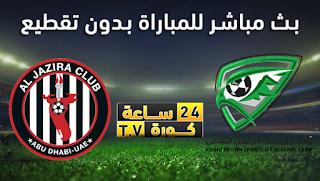 مشاهدة مباراة خورفكان و الجزيرة بث مباشر بتاريخ 19-10-2019 دورى الخليج العربي الإماراتى