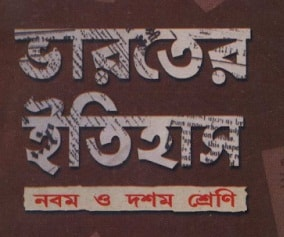 Indian History Book By Bijoy Krishna Ghose  In Bengali Version