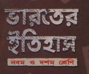 Indian History Book By Bijoy Krishna Ghose  In Bengali Version