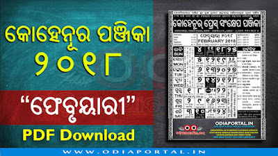 february 2018 Kohinoor Calendar Download