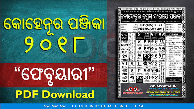 "Odisha Kohinoor Press 2018 ""February"" Month Odia Calendar Download (PDF), Some Important Holidays and Festivals on February 2018: 14- Jagara 25- Fagu Dasami"