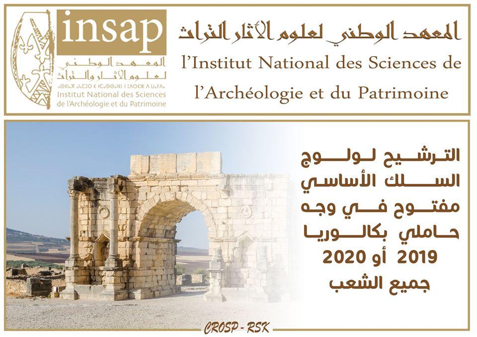 المعهد الوطني لعلوم الآثار التراث