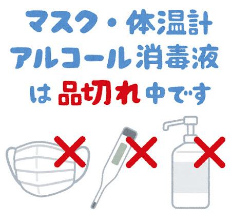 「マスク・体温計・アルコール消毒液は品切れ中です」のPOP素材