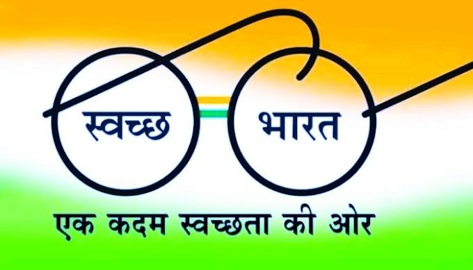 स्वच्छ भारत अभियान पर निबंध | Swachh Bharat Abhiyan In Hindi