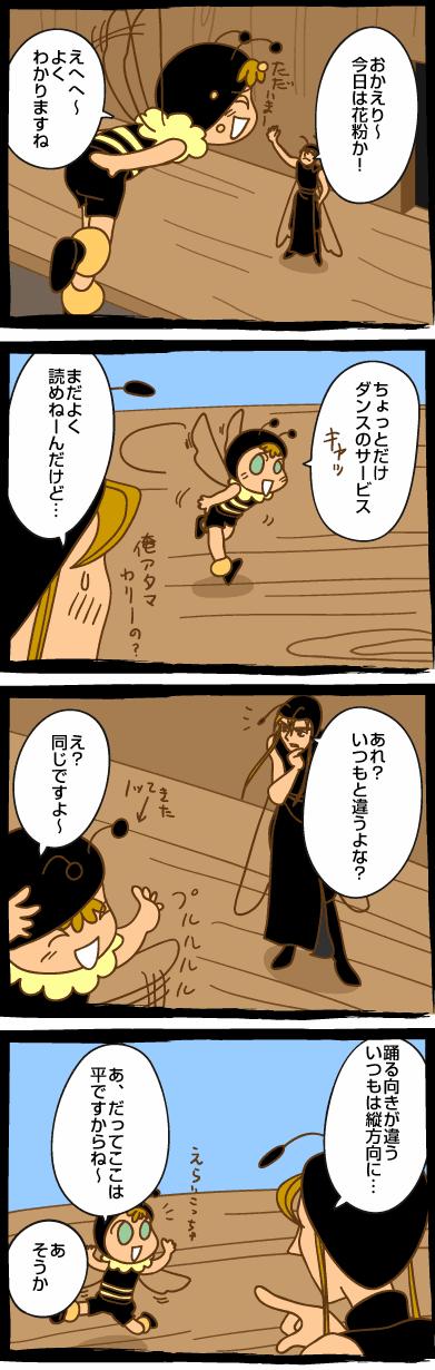 みつばち漫画みつばちさん:62. 青空ダンス