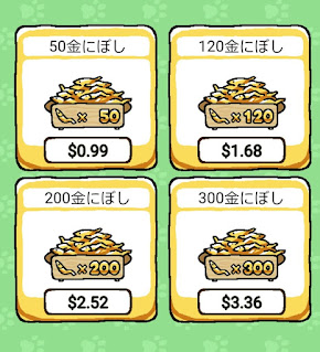 Android screenshot of Neko Atsume's real in-game purchasing options