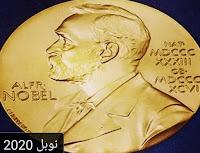 الحاصلين على جوائز نوبل 2020