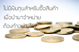 เงินทุน