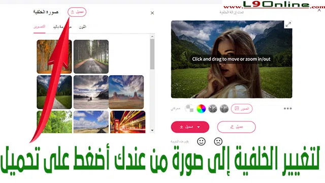تغيير خلفية الصورة للايفون - والأندرويد - والكمبيوتر - تغيير خلفية الصور الشخصية