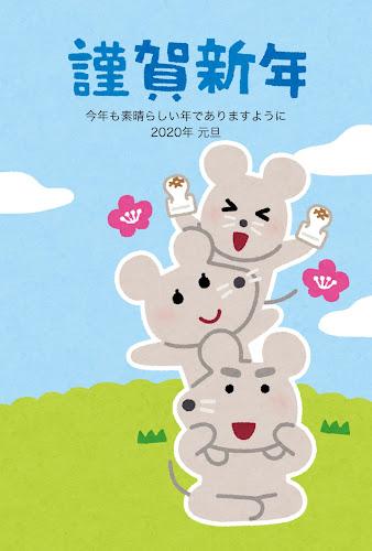 肩車をするネズミの家族のイラスト年賀状(子年)