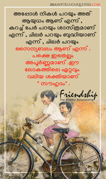 malayalam quotes-friendship quotes in malayalam-friendship hd wallpapers-malayalam messages for whats app shairng