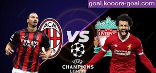 موعد ومشاهدة مباراة ليفربول وميلان بث مباشر كورة جول اليوم 15-09-2021 في دوري ابطال اوروبا