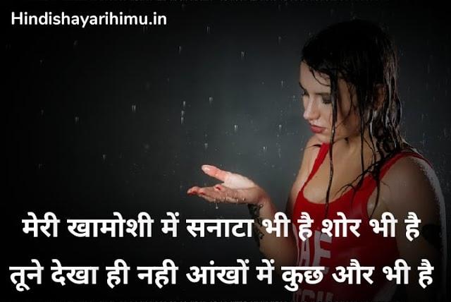 Ishq Shayari | Shayari On Ishq | Ishq Shayari In Hindi