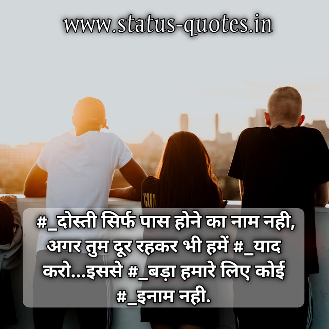 Friendship Quotes In Hindi