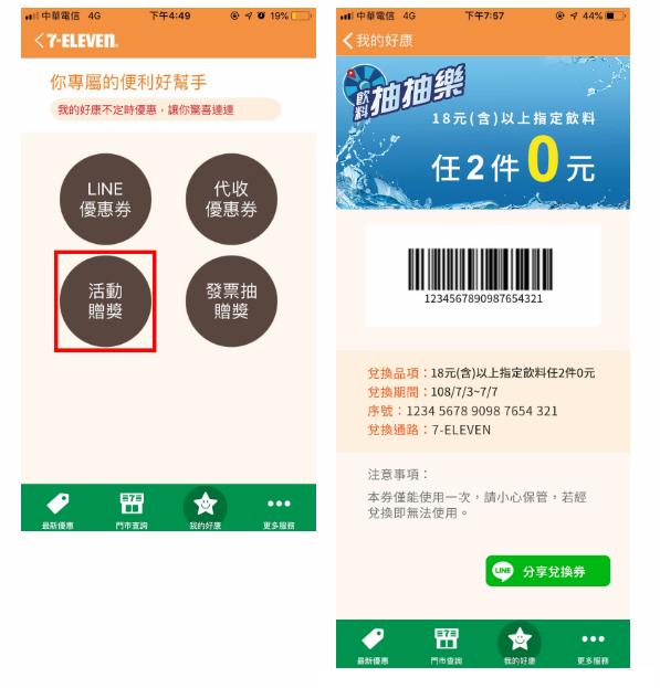 【7-11】飲料抽抽樂,最高任2件0元