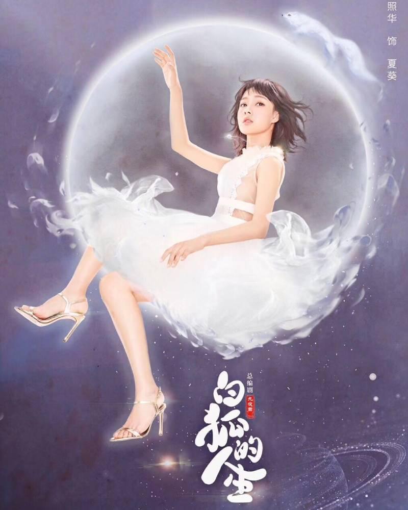 Cartaz de Bai Xiaoxin