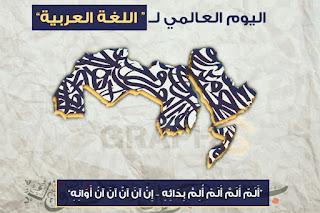 اليوم العالمي للغة العربية arabic language national day