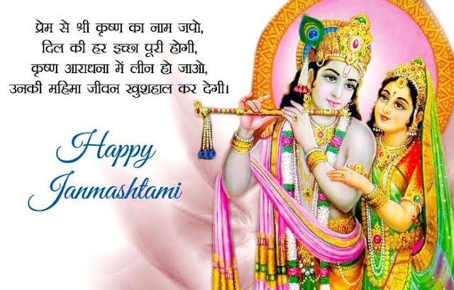 JANMASHTAMI | JANMASHTAMI IMAGES | WISHES 2019