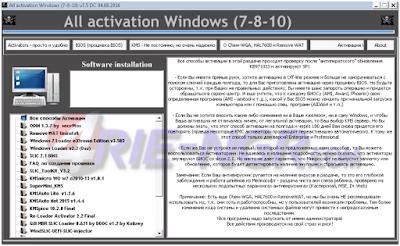 All Activation Windows 7-8-10 v.13.5.2017 (Windows & Office Activator) Terbaru