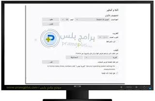 اعدادات اللغة متصفح فايرفوكس