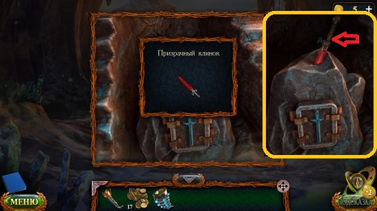 вытаскиваем призрачный клинок в стене в игре затерянные земли 5